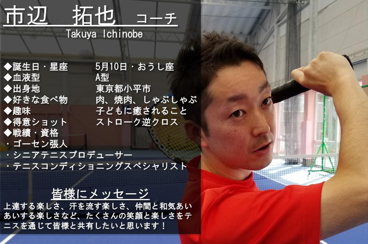 テニススクール・ノア 横浜綱島校 コーチ  市辺 拓也 (いちのべ たくや)