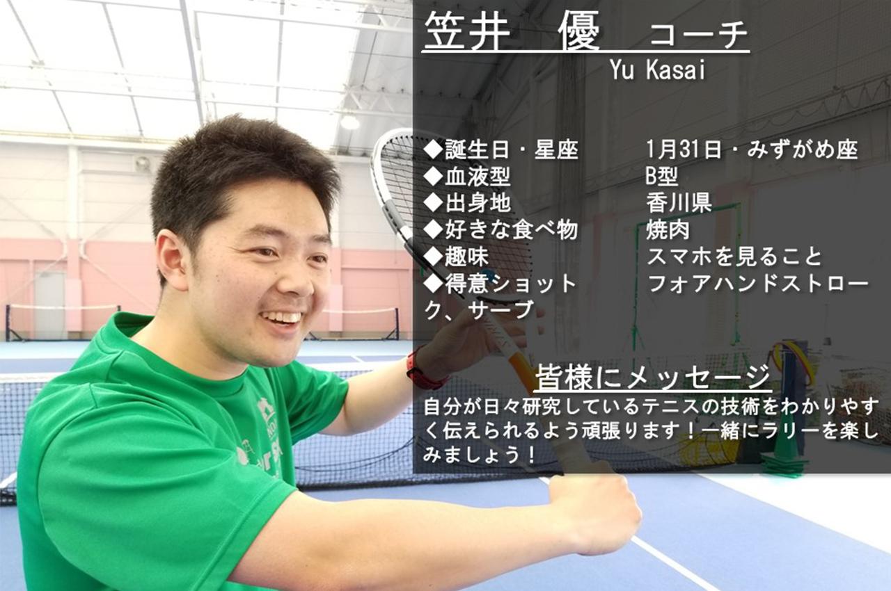 テニススクール・ノア 横浜綱島校 コーチ  笠井 優 (かさい ゆう)