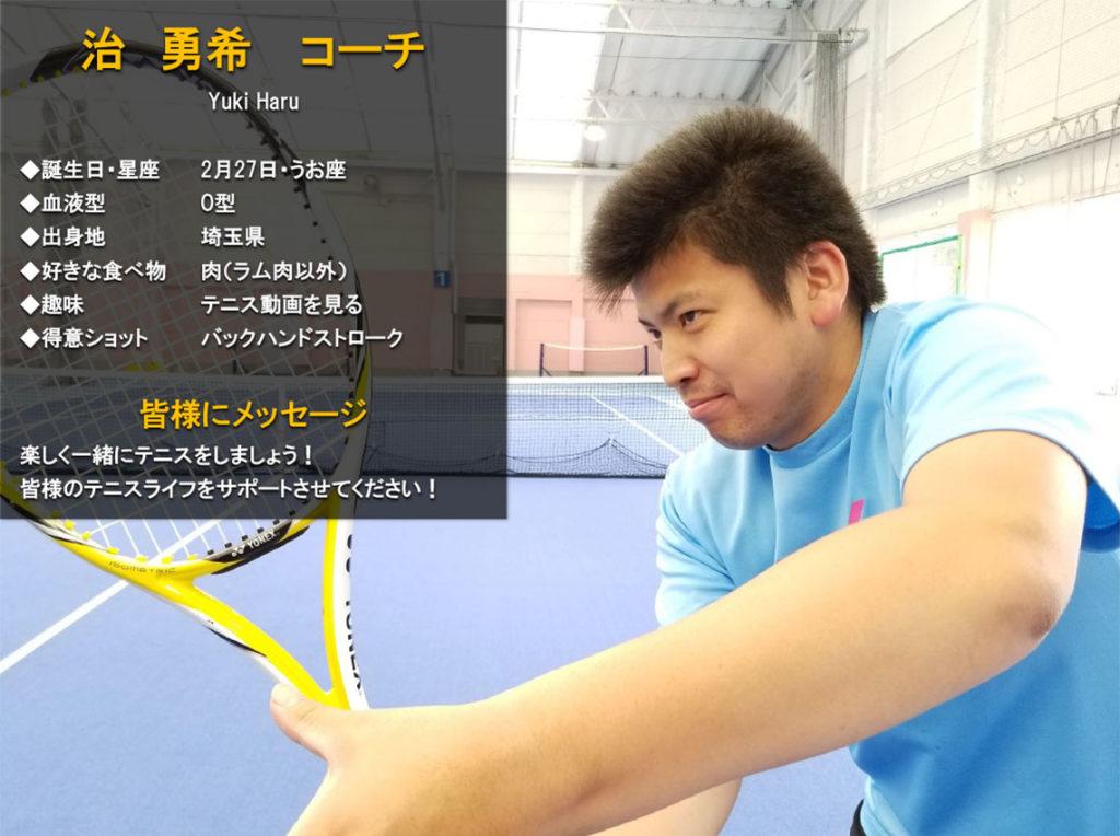テニススクール・ノア 横浜綱島 コーチ 治 勇希(はる ゆうき)