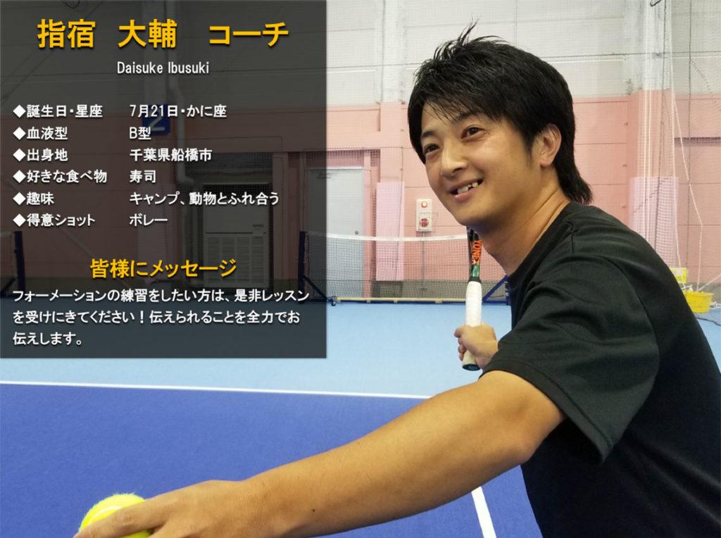 テニススクール・ノア 横浜綱島 コーチ 指宿 大輔(いぶすき だいすけ)