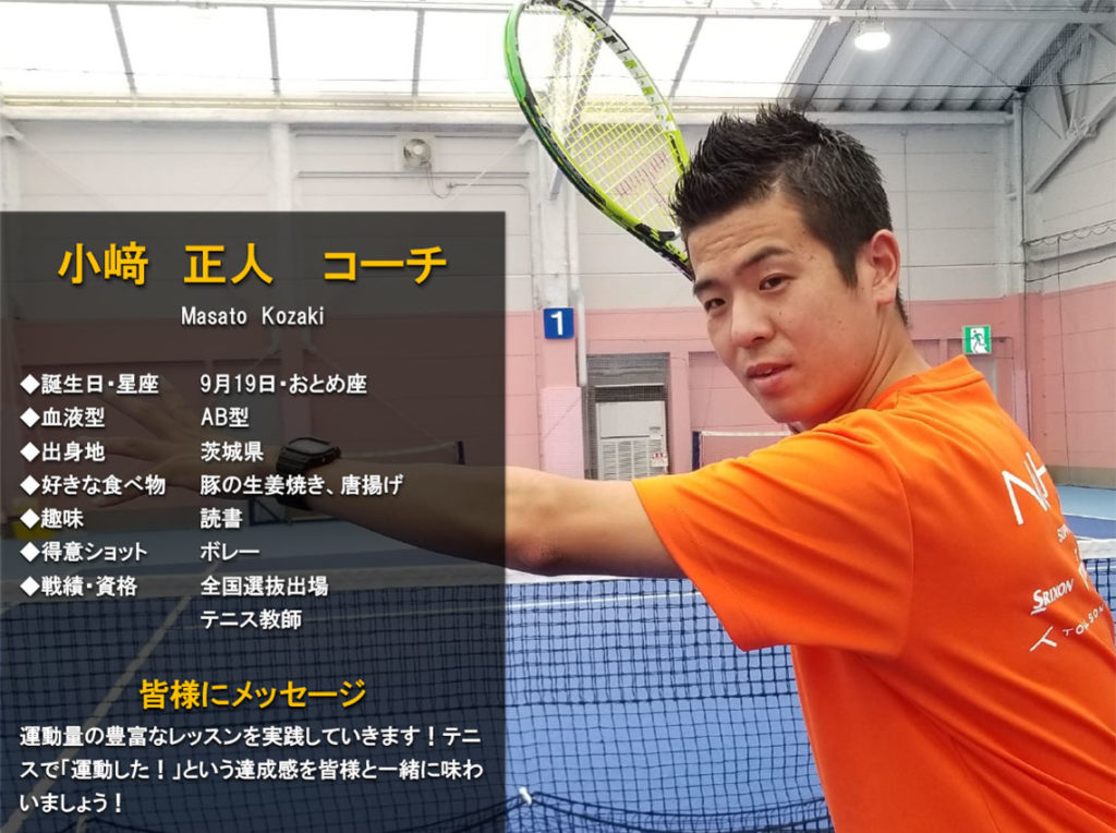 テニススクール・ノア 横浜綱島 コーチ 小﨑 正人(こざき まさと)