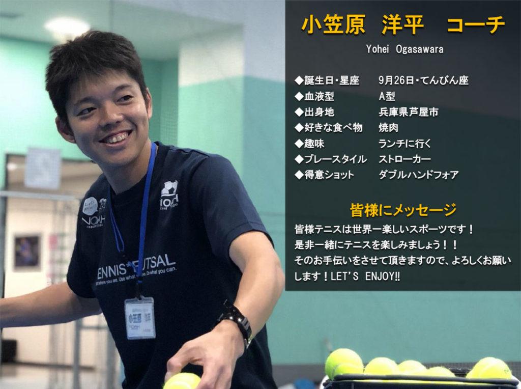テニススクール・ノア 横浜綱島 コーチ 小笠原 洋平(おがさわら ようへい)