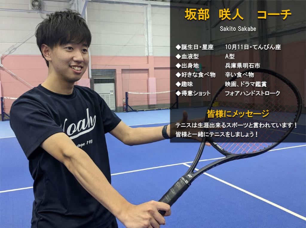 テニススクール・ノア 横浜綱島 コーチ 坂部 咲人(さかべ さきと)