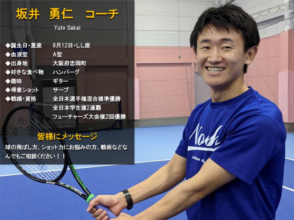 テニススクール・ノア 横浜綱島 コーチ 坂井 勇仁(さかい ゆうと)