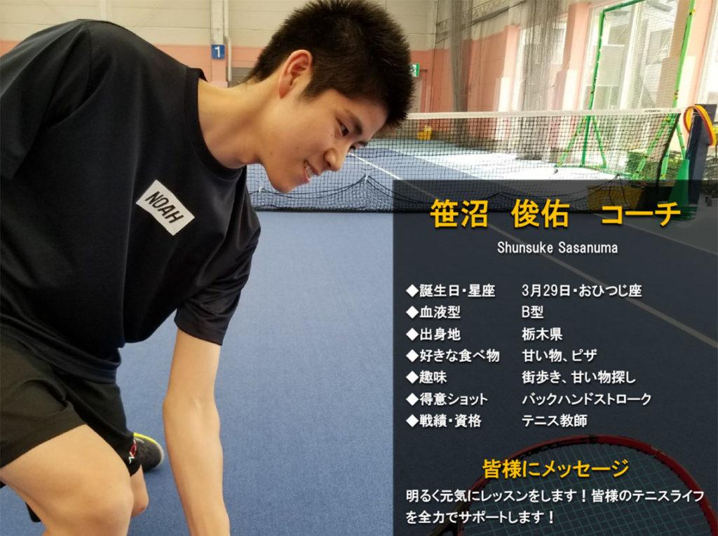 テニススクール・ノア 横浜綱島 コーチ 笹沼 俊佑(ささぬま しゅんすけ)