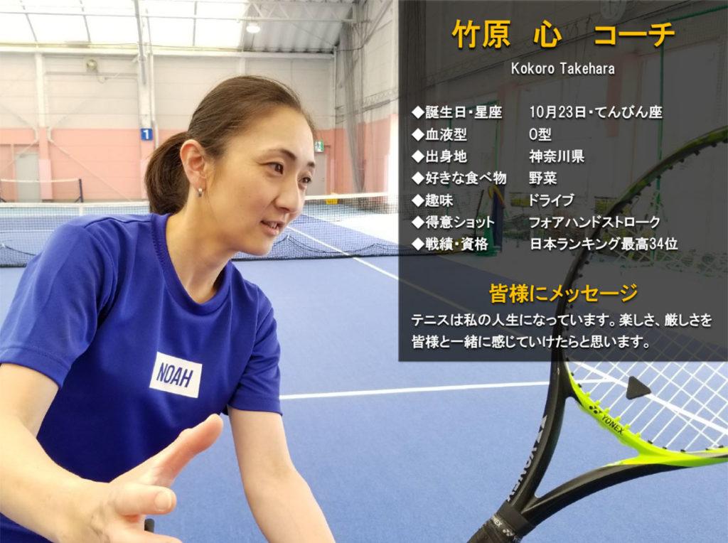 テニススクール・ノア 横浜綱島 コーチ 竹原 心(たけはら こころ)