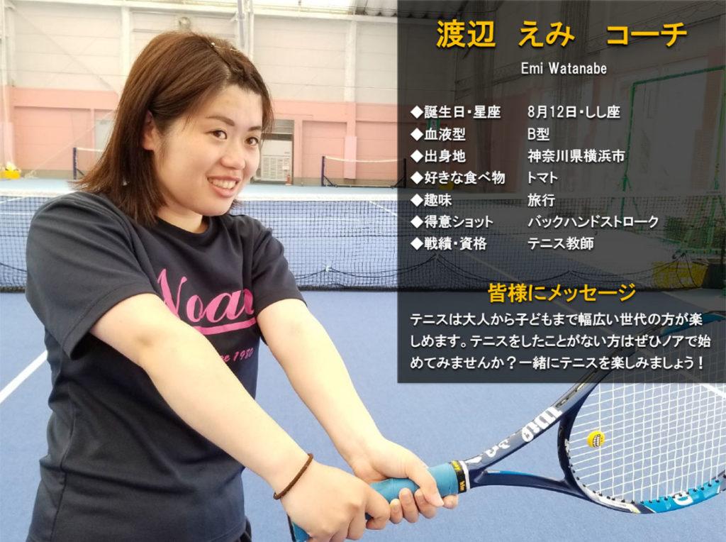 テニススクール・ノア 横浜綱島 コーチ 渡辺 えみ(わたなべ えみ)