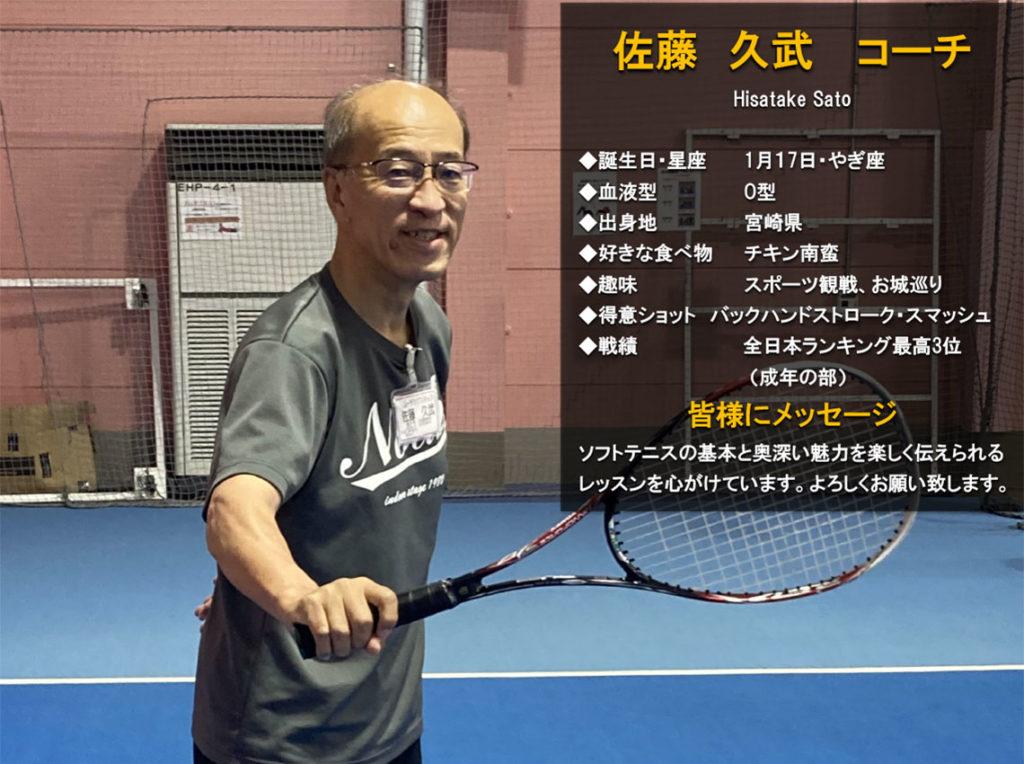 テニススクール・ノア 横浜綱島 コーチ 佐藤 久武(さとう ひさたけ)